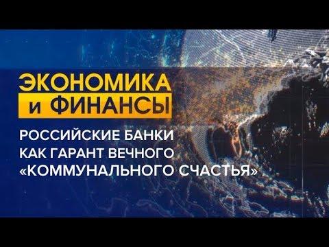 Банки в РФ работают на врагов Русского народа! Вся система власти защищает банки от гнева народа.