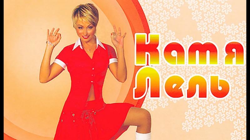 Катя Лель Сольный концерт Джага Джага 2004