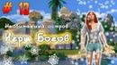 The Sims 4 - Челлендж «Необитаемый остров» - Игры Богов - Глава 13
