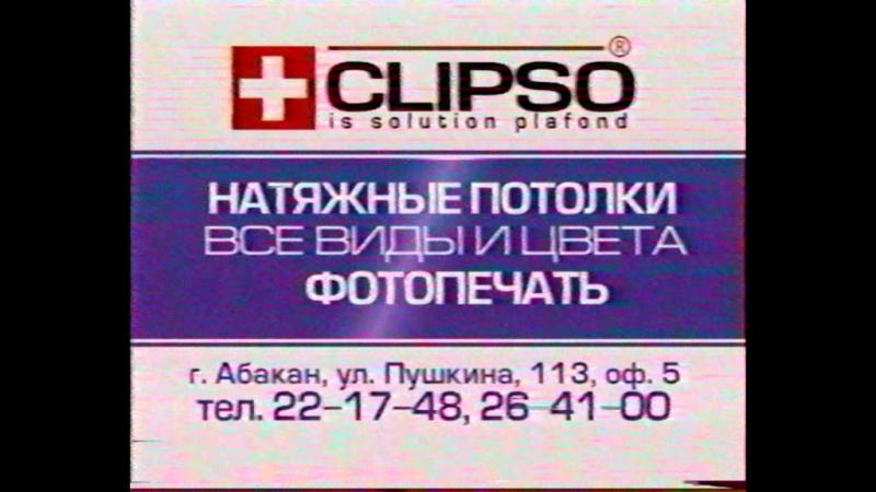 Региональный рекламный блок №12 (СТС / ТВ-7 [г. Абакан], 20 марта 2006) [Агентство рекламы Медведь]