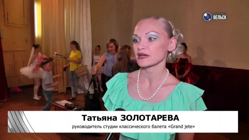 Городское телевидение Программа В объективе Вельск В ДДТ прошёл отчет студии классического балета Grand jete
