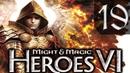 Герои 6Might Magic Heroes VI- Сложно - Прохождение 19 Святилище-4 2/2
