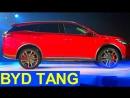 Новый Byd Tang описание фото Бид Танг Авто