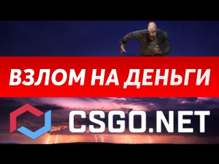 🔴Баг пополнения csgo.net🔴 Дыра в пополнение через Яндекс [28.03.18 ]