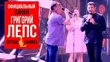 Григорий Лепс и EMIN - С добрым утром, земля ! (Full HD, Live 2017)
