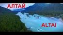 АЛТАЙ ALTAI 阿尔泰 Altaï アルタイ Altaj अल्ताई Altay 알타이 التاي אַלטאַי