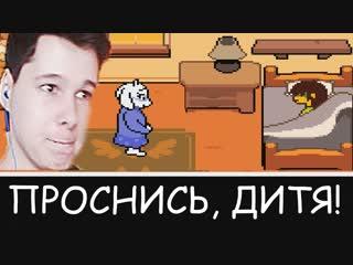 windy31 АНДЕРТЕЙЛ 2 ВЫШЕЛ - Deltarune