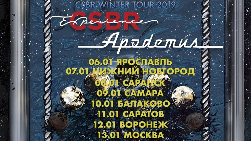 CSBR TOUR: CSBR EXPERIENCE † APODEMUS | CSBR анонс