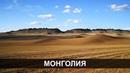 Монголия, пустыня Гоби на мотоциклах через Алтай и Байкал! Mongolia Baykal Altay