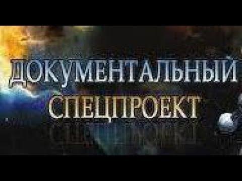 Засекреченные списки. 10 врата: знаки апокалипсиса. Выпуск 68 от 22.09.2018