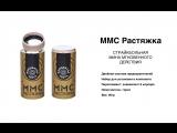 Инструкция по применению ММС