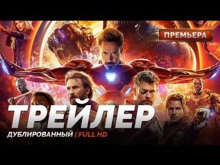 DUB   Трейлер №2: «Мстители: Война бесконечности» / «Avengers: Infinity War», 2018