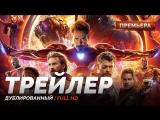 DUB | Трейлер №2: «Мстители: Война бесконечности» / «Avengers: Infinity War», 2018