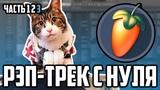СВОДИМ ГОЛОС И МИНУС В FL STUDIO. ВИДЕОКУРС