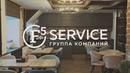 F5 servis | промо-видео