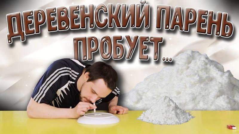 Деревенский парень пробует нюхательный ТАБАК СССР СНЮС и сигареты ТУ 134