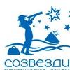 Туристическая компания «Созвездие»