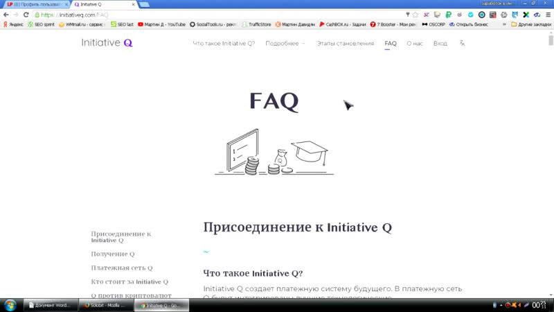 Initiative Q занимаю место революционную платежную систему. Регистрация: