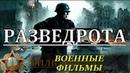 Военные Фильмы РАЗВЕДРОТА Военные Фильмы 1941 45 Военное Кино !