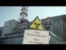 Чернобыль. 30 лет спустя.2015.