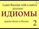 Русский язык наиболее популярные идиомы часть 2