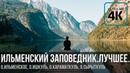 Ильменский заповедник с высоты 4K Ilmen Nature Reserve Russia The Ural Mountains