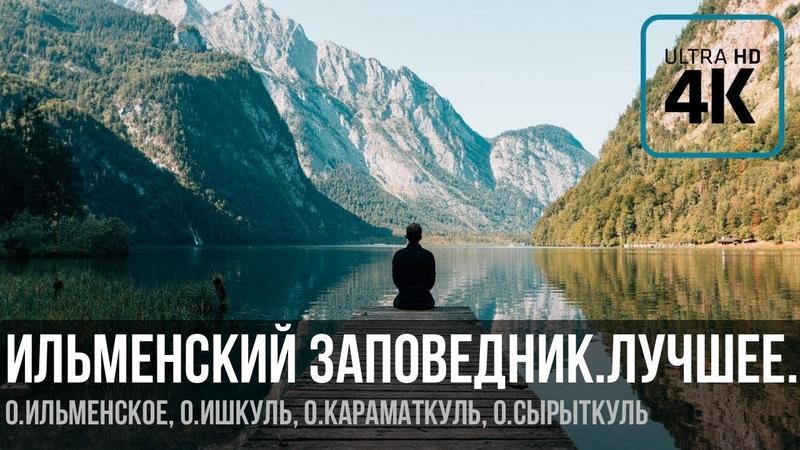 Ильменский заповедник с высоты 4K | Ilmen Nature Reserve (Russia, The Ural Mountains)