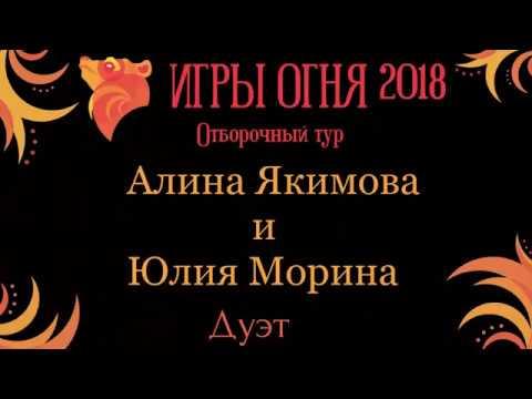 Якимова Алина и Морина Юлия (конкурс, дуэт). Игры Огня 2018.