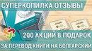 СуперКопилка ОТЗЫВЫ 200 акций в подарок за перевоз книги Технология создания денег на болгарский