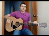 Бумбокс - Вахтёрам (Cover by Slava Shvedov)