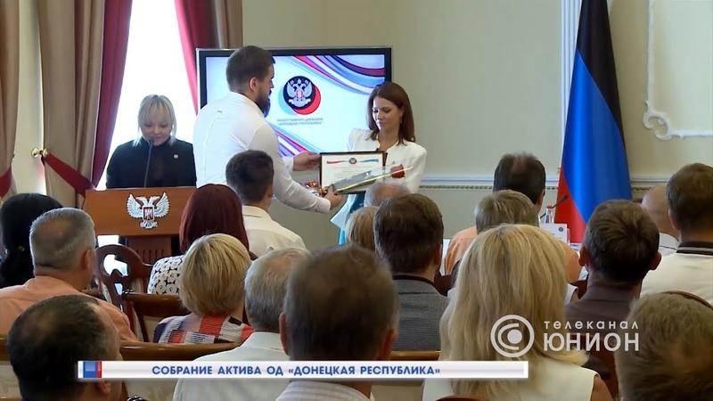 Собрание актива ОД «Донецкая Республика». 15.08.2018, Панорама