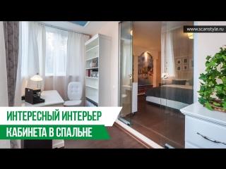 Интересный интерьер кабинета в спальне | Scanstyle.ru