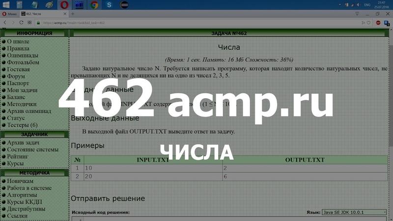 Разбор задачи 462 acmp.ru Числа. Решение на C