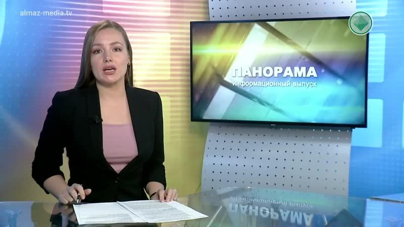 В руководящем составе Набсовета «АЛРОСА» произошли изменения