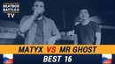 Matyx vs Mr Ghost - Best16 - Czech Beatbox Battle