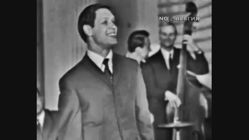 Эдуард Хиль - Жил отважный капитан 1968 (И. Дунаевский – В. Лебедев-Кумач)