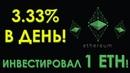 333eth - Инвестировал 1 Ethereum в смарт контракт!