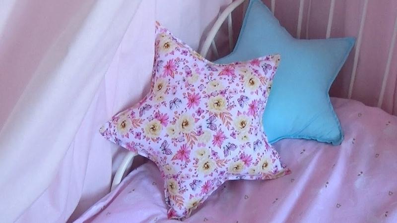 КАК СШИТЬ ПОДУШКУ ЗВЕЗДОЧКУ / MUST HAVE для детской⭐️/ КАК СДЕЛАТЬ ВЫКРОЙКУ / pillow in the nursery