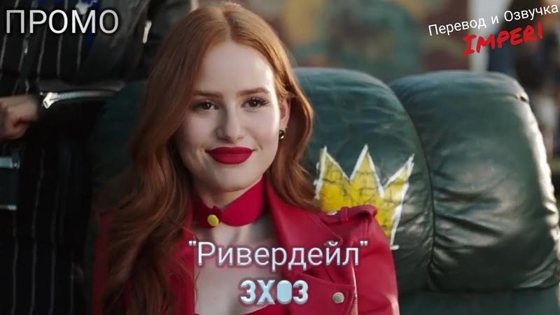 Ривердейл 3 сезон 3 серия Riverdale 3x03 Русское промо