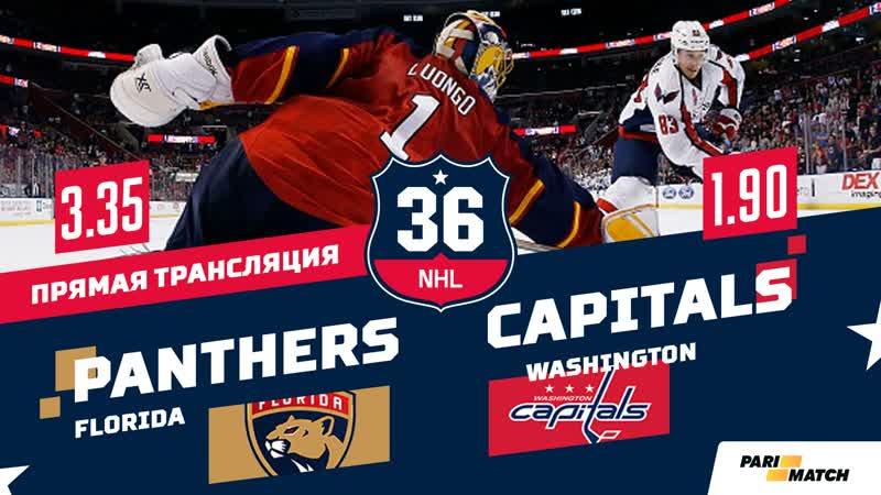 НХЛ-201819, РЧ. Вашингтон - Флорида (19.10.2018)
