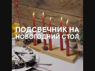 Новогодний подсвечник [Идеи для жизни]