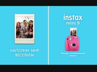 Instax mini 9 fun
