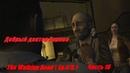 The Walking Dead Ep.4\S.1 Часть 16 . Добрый доктор Вернон!