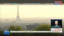 Новости на Россия 24 • На выборах во Франции наступил день тишины