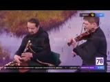 Ирландская музыка в программе