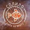 Рыба оптом Ульяновск - Солило