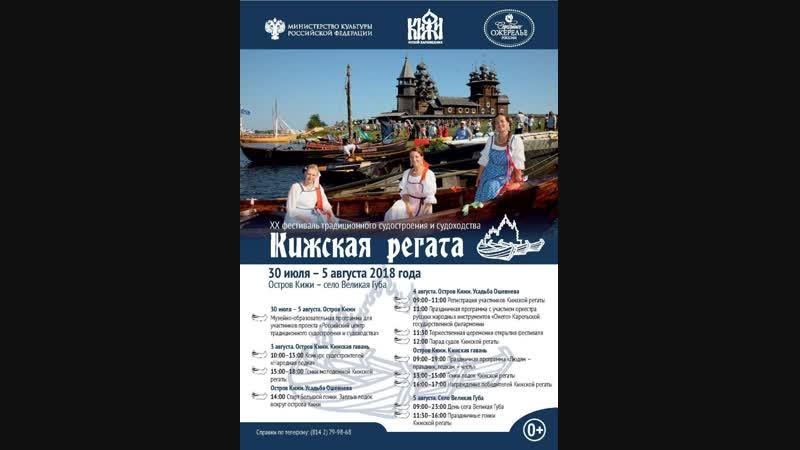 Калевальская лодка Кижская регата 2018