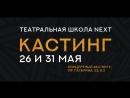 Регистрируемся в Летнюю Театральную школу NEXT