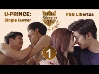 [FSG Libertas] [E01/04] U-Prince Series - Single Lawyer / Уни-принцы - Одинокий юрист / Первоклассный Юрист