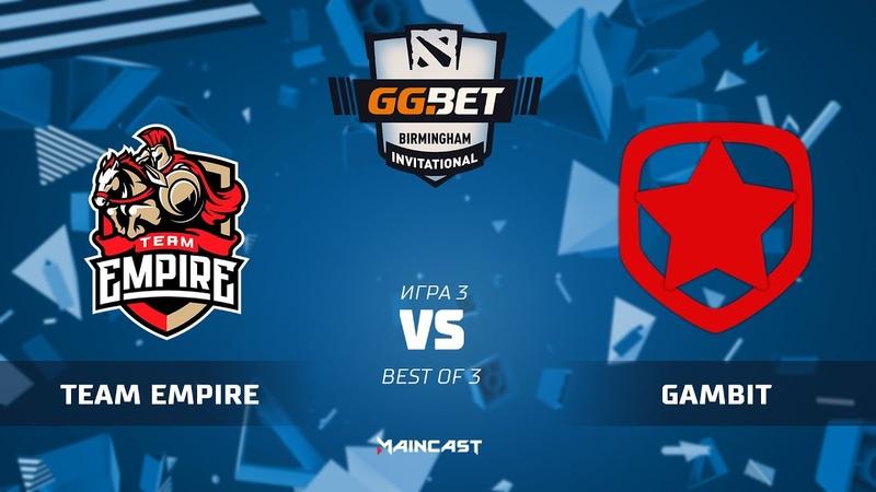 Team Empire vs Gambit Esports (карта 3), GG.Bet Birmingham Invitational | Группа B